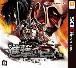 Attack on Titan Wing of the Human Race Last - Nintendo 3DS